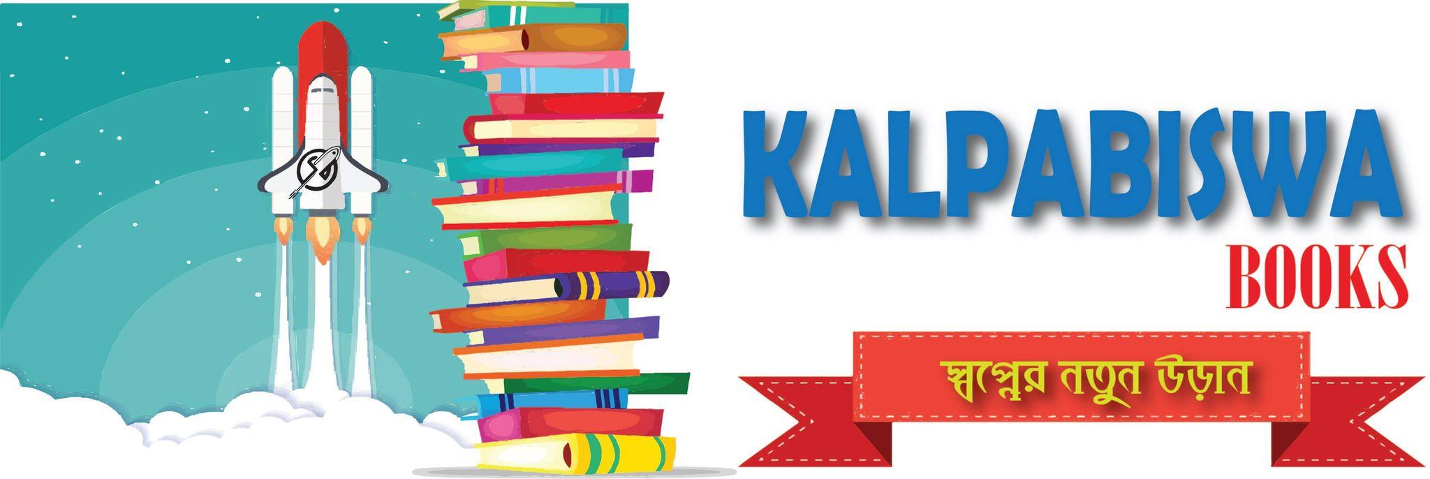 Kalpabiswa Publications